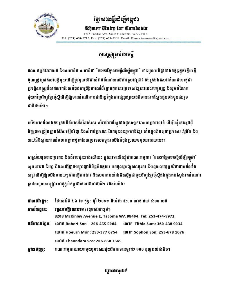 Ki media khmer unity for cambodia kuc invitation to bon phka prak kucbonnphka01g stopboris Images