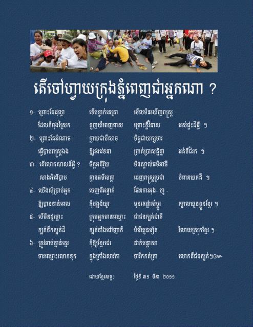 Khmer+Sachak+31March2011b.png
