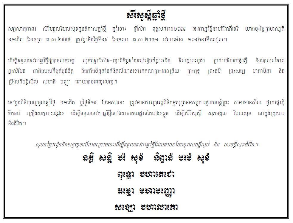 Ki media khmer new year celebration invitation in calgary alberta calgaryinvitationnewyear20112g stopboris Choice Image
