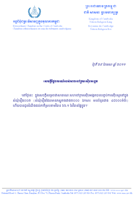 ECCC+29April2011+Khm.png