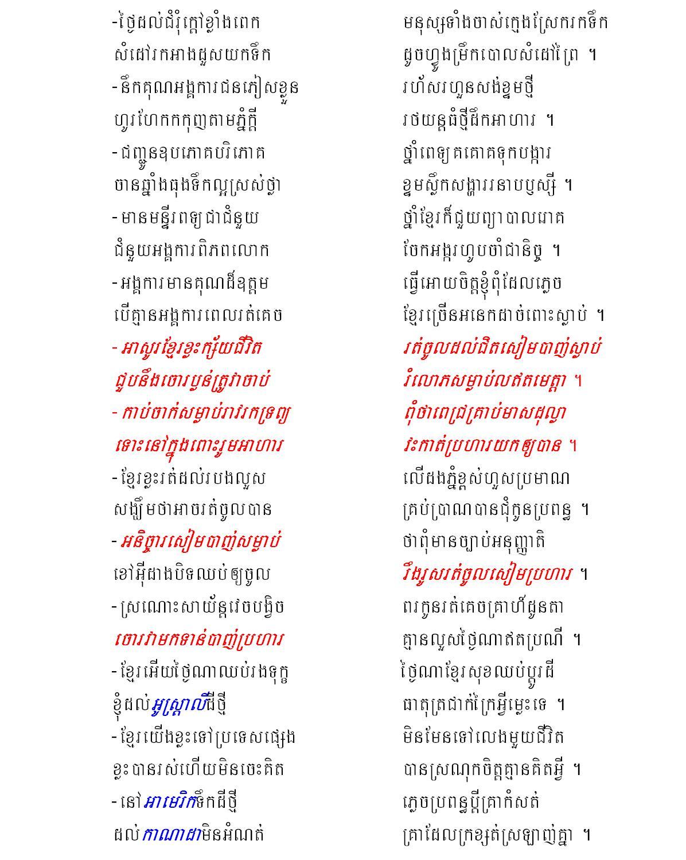 KI Media Blood tears of Cambodian refugees – Poem in Khmer by ...