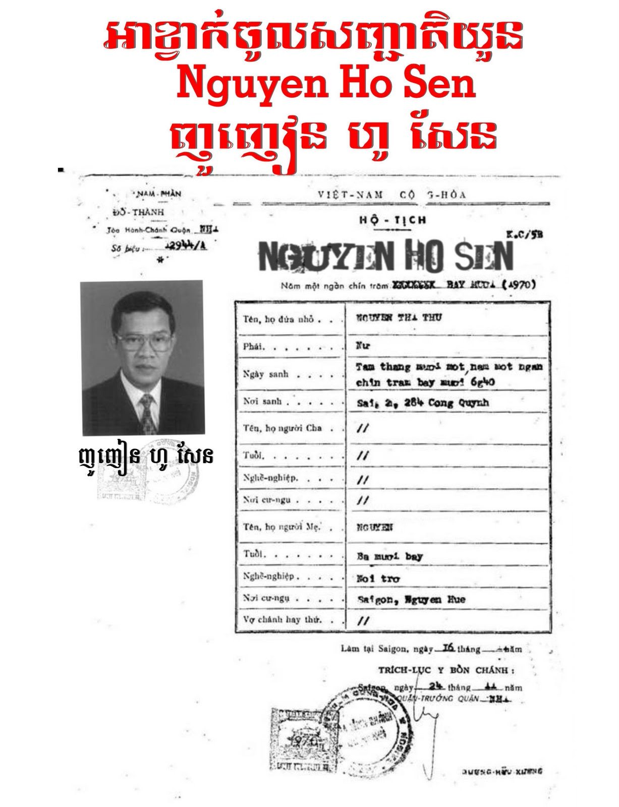 Ki media2 a vietnamese birth certificate for the xtrongman ki media ki media2 a vietnamese birth certificate for the xtrongman aiddatafo Image collections