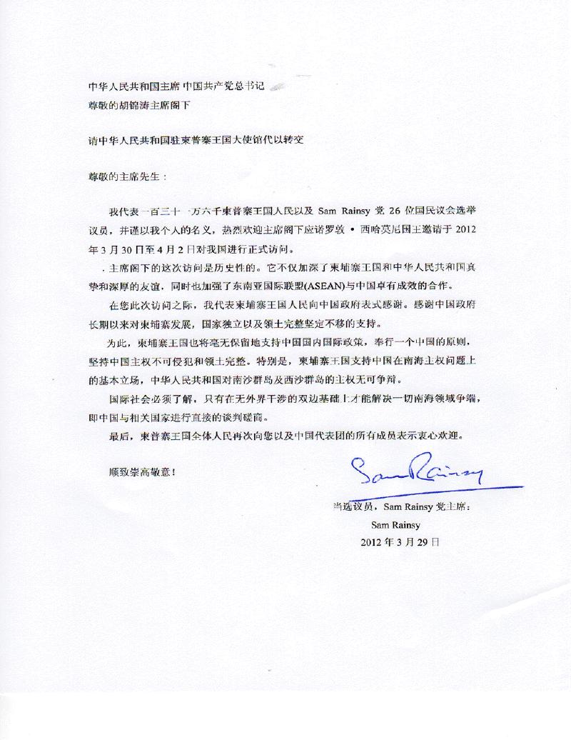 KI Media2 KI Media Opposition Leader Sam Rainsys Welcome