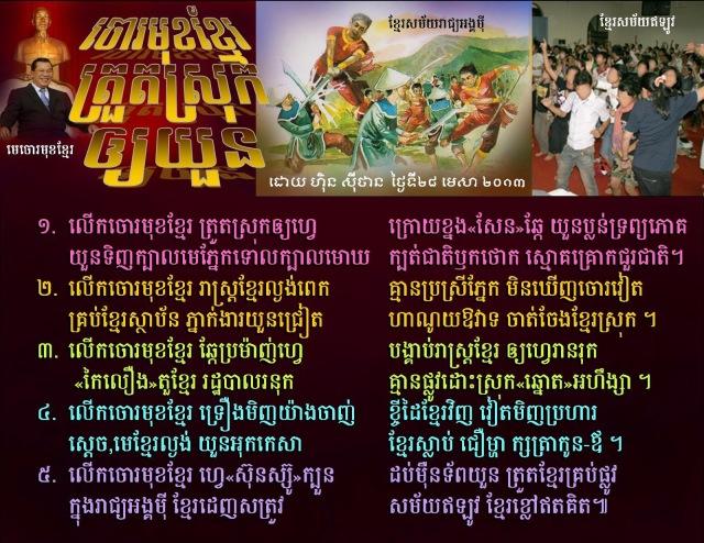 Chor+Muk+Khmer.jpg