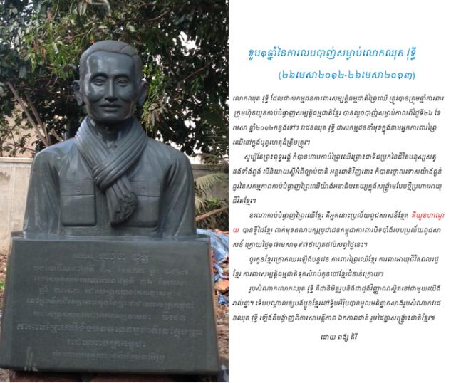 Chut+Wutty+statue.png