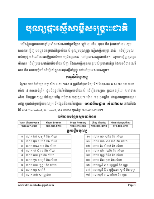 CNRP+Lowell+05May2013.png