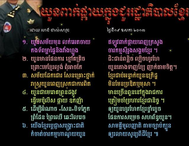 Yuon+Peak+Pkaay+Knong+Rothaphibaal+Khmer.jpg