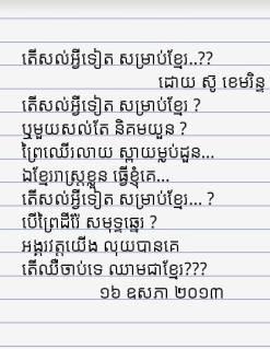 Sall+Avei+Tiet+Samrab+Khmer+(by+Sou+Khemrin).jpg