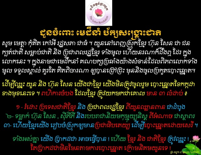 To+CNRP.jpg