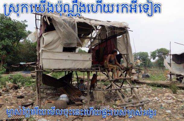 PovertyMateenLdpFB.jpg