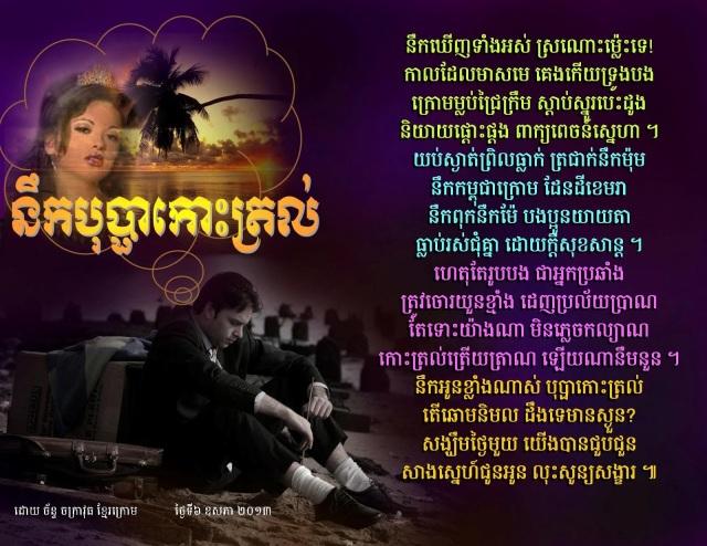 Neuk+Bopha+Koh+Tral.jpg