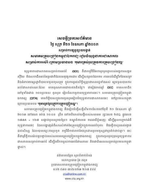 CITA+17May2013+Press+Release+Notice_Kh.jpg