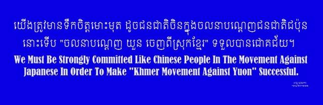 Hangs+-+Khmer+movement+against+Yuon.jpg