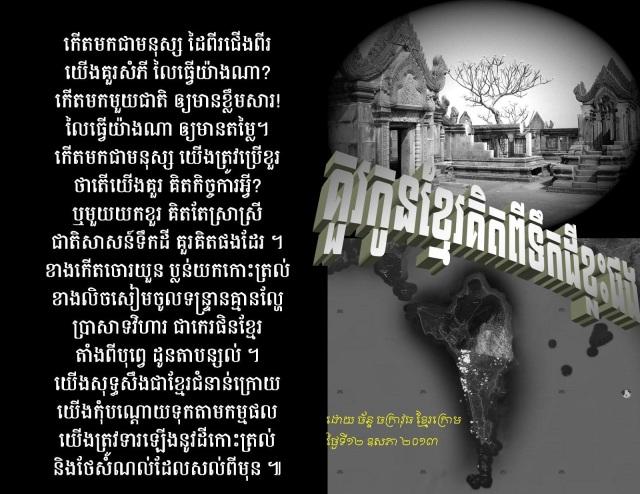 Kuor+Kaun+Khmer+Kit+Pi+Teuk+Dei+Klas+Phorng.jpg