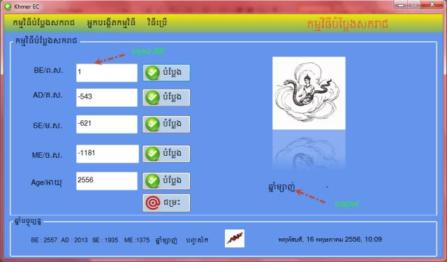 Khmer_EC.png