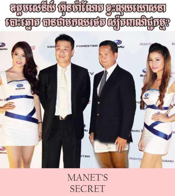 Manet%27s+Secret.jpg