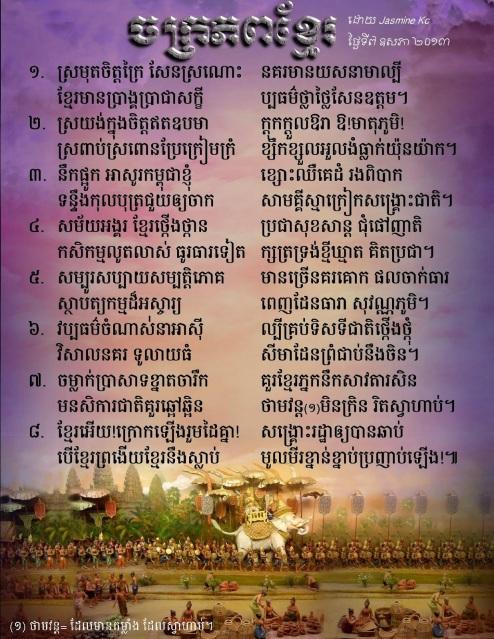 Chakaphup+Khmer.jpg