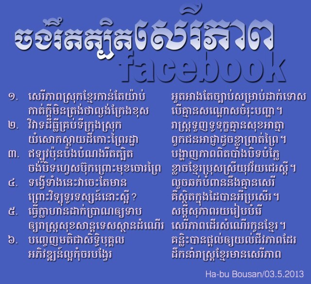Chong+Rit+Tber+Sereipheap+Facebook.jpg