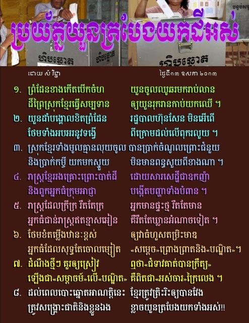 Prayatt+Yuon+Trabaeng+York+Dei+Oss.jpg