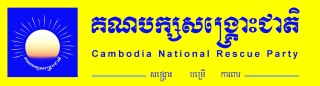 CNRP+Logo_Office.jpg