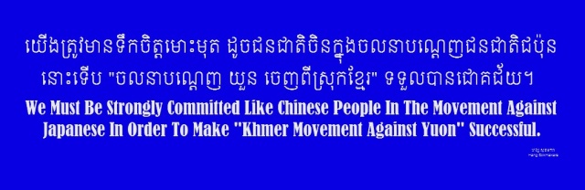 Hangs+-+Khmer+movement+against+Yuon.jpg