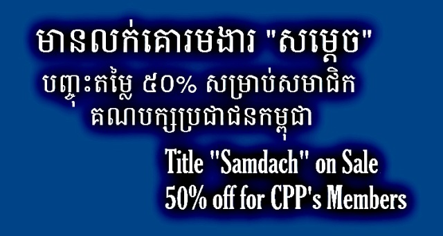 Samdach+on+Sale.jpg