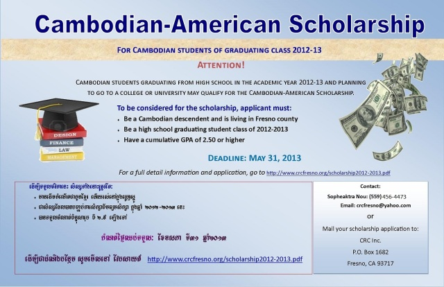CAM-AMER+Scholarship+Flyer.jpg
